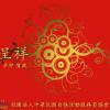恭祝新年快樂 暨 春酒消息